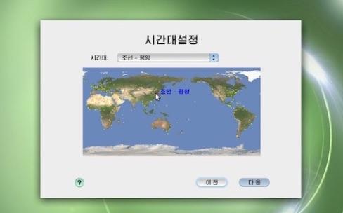 Des problèmes avec Yosemite? Utilisez l'OSX nord-coréen!