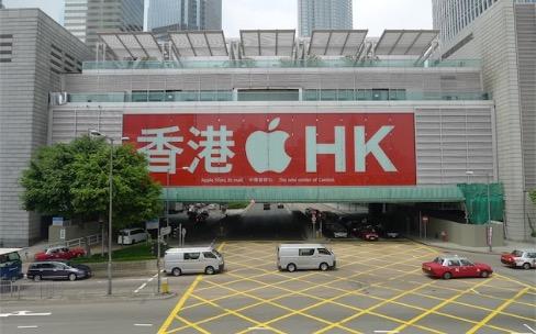 Déjà trop petit, le premier AppleStore de Honk-Kong s'agrandit