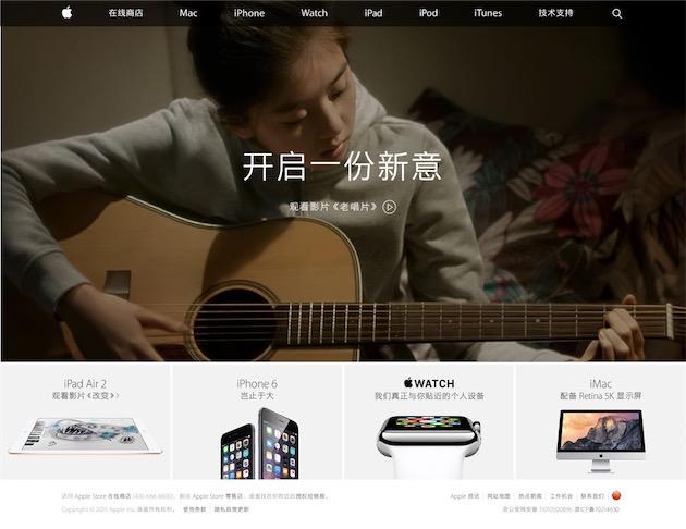 La page d'accueil du site chinois d'Apple, le 2 février 2015.