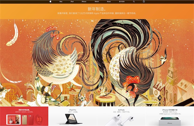 La page d'accueil du site chinois d'Apple dédiée à l'année du coq.