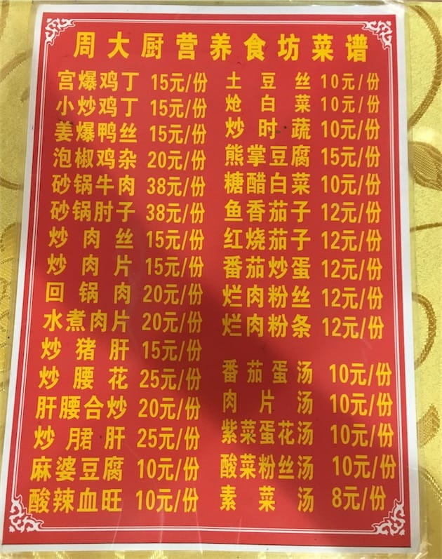 Un menu chinois