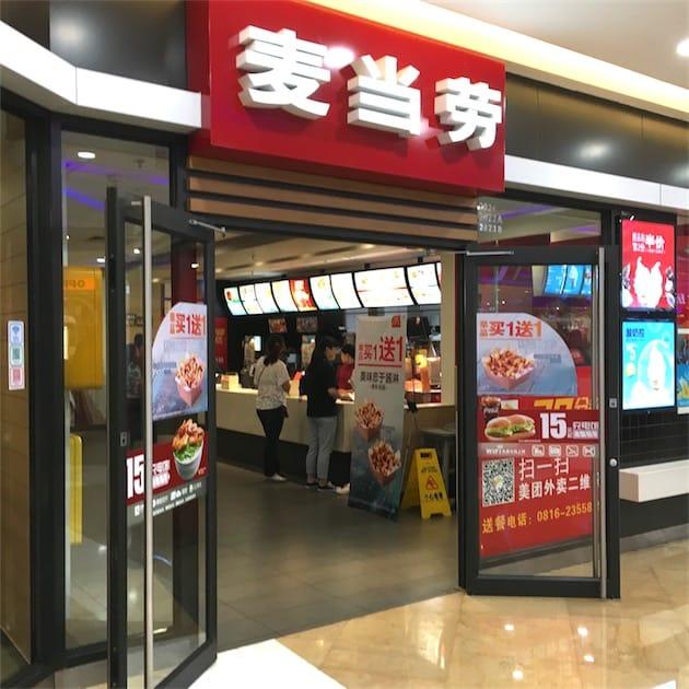 McDonalds enseigne chinoise